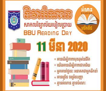 BBU Reading day