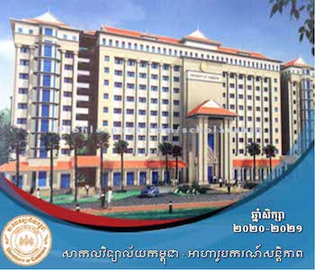 Cambodia University